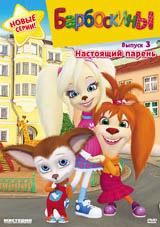 Смотреть Барбоскины 3 сезон