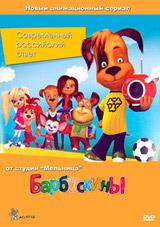 Смотреть Барбоскины 8 сезон
