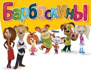 Борбоскины мультфильм все серии бесплатно фото 456-938