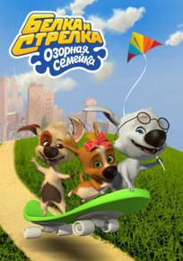 веселая семейка мультфильм все серии подряд онлайн