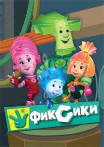 Мультфильм «Фиксики»