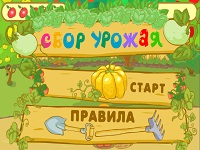 Игра смешарики сбор урожая