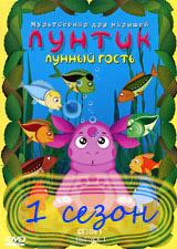Лунтик и его друзья 1 сезон