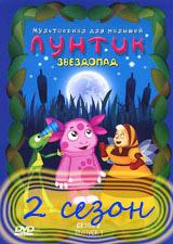 Лунтик и его друзья 2 сезон
