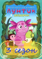 Лунтик и его друзья 3 сезон