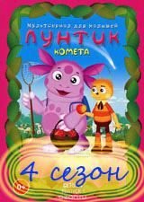 Лунтик и его друзья 4 сезон