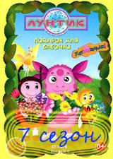 Лунтик и его друзья 7 сезон