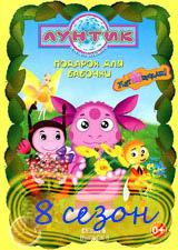 Лунтик и его друзья 8 сезон