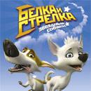 Звёздные собаки: Белка и Стрелка