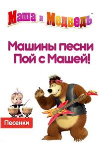Машины песни из мультика Маша и Медведь