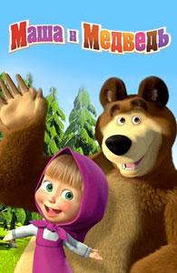 Маша и медведь 2014 новые серии смотреть онлайн
