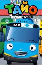 Тайо маленький автобус