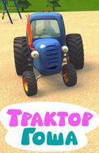 Синий Трактор Гоша