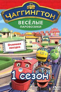1 сезон мультика Паровозики из Чаггингтона