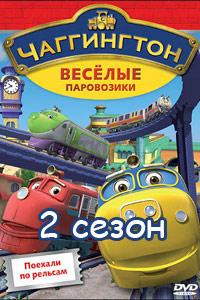 2 сезон Веселые паровозики из Чаггингтона