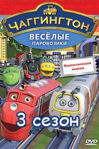 3 сезон мультфильма Паровозики из Чаггингтона