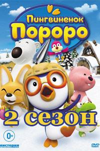 Пингвиненок Пороро 2 сезон