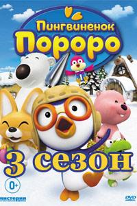 Пингвиненок Пороро 3 сезон