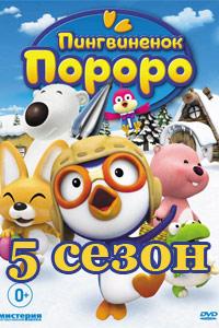 Пингвиненок Пороро 5 сезон