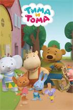 Тима и Тома