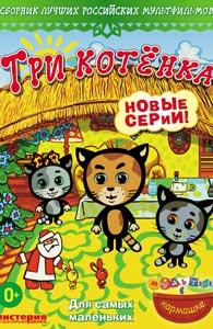 Мультфильм про трех котят