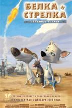 Белка и Стрелка: Звёздные собаки