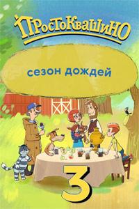 Новое Простоквашино (3 серия) - Сезон Дождей