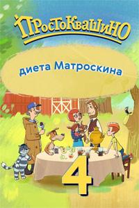 Новое Простоквашино (4 серия) - Диета Матроскина