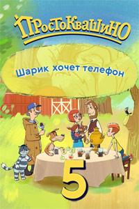 Новое Простоквашино (5 серия) - Шарик хочет телефон
