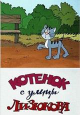 Котенок с улицы Лизюкова