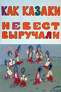 Как казаки невест выручали