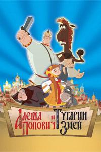 Мультфильм Алеша Попович и Тугарин Змей