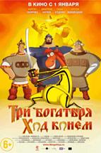 Мультфильм Три богатыря: Ход конём