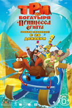 Мультфильм Три богатыря и принцесса Египта