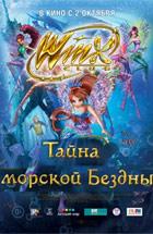 Мультфильм Клуб Винкс - Тайна морской бездны