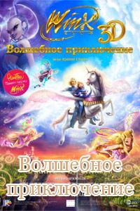Клуб Винкс: Волшебные приключения