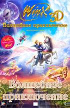 Мультфильм Клуб Винкс: Волшебное приключение